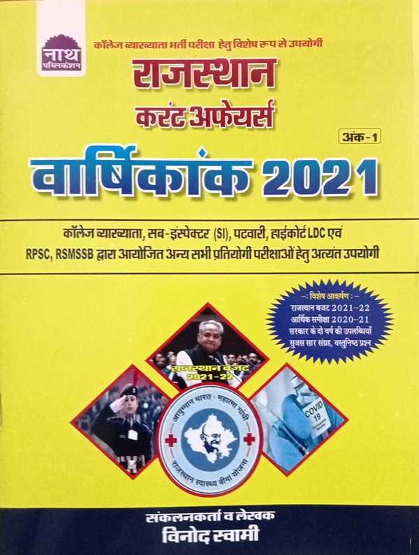 Nath Rajasthan Current Affairs Varshikank Ank 1