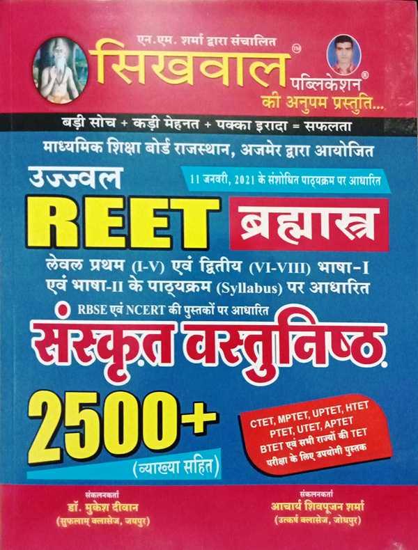 Sikhwal Ujjwal Reet Brahma Sutra Sanskrit Objective 2500+