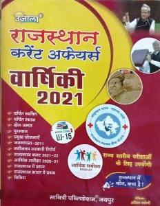Ujala Rajasthan Current Affairs Varshikank 2021 By Anita Pancholi