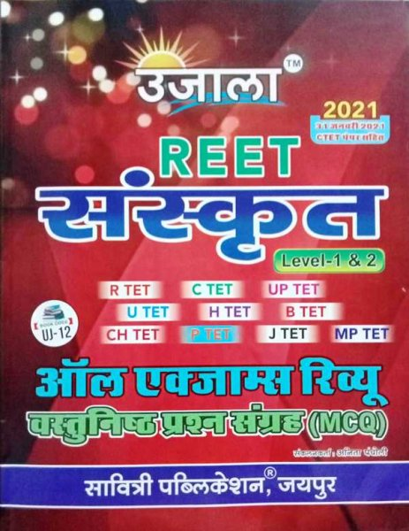 Ujala Reet Sanskrit All Exam Review Objective Questions MCQ