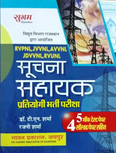 Sugam Suchna Sahayak Pratogi Bharti Pariksha Model Test Paper 5 With Solved Paper 4