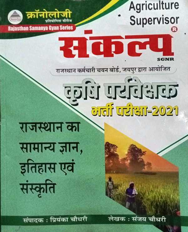 Chronology Sankalp Krishi Paryavekshak Bharti Pariksha by Sanjay Choudhary