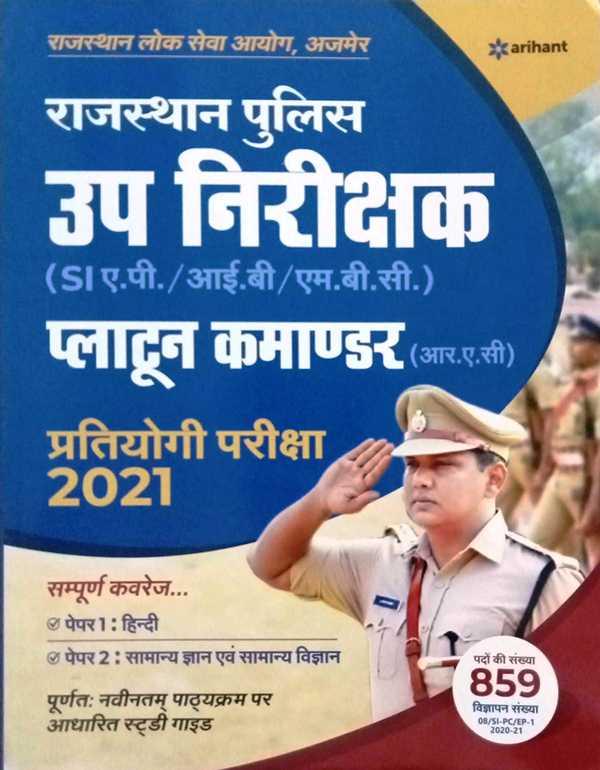 Arihant Rajasthan Police Upnirikshak Platoon Commander RAC Pratiyogita Pariksha 2021