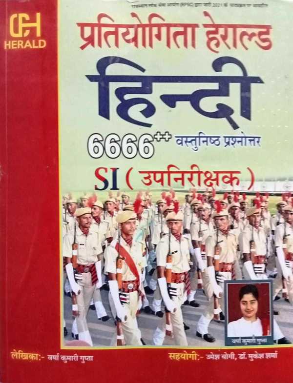 Pratiyogita Herald Hindi 6666+ Vastunisth Si Upnirikshak