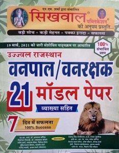 Sikhwal Ujjwal Vanpal Vanrakshak Model Paper 21