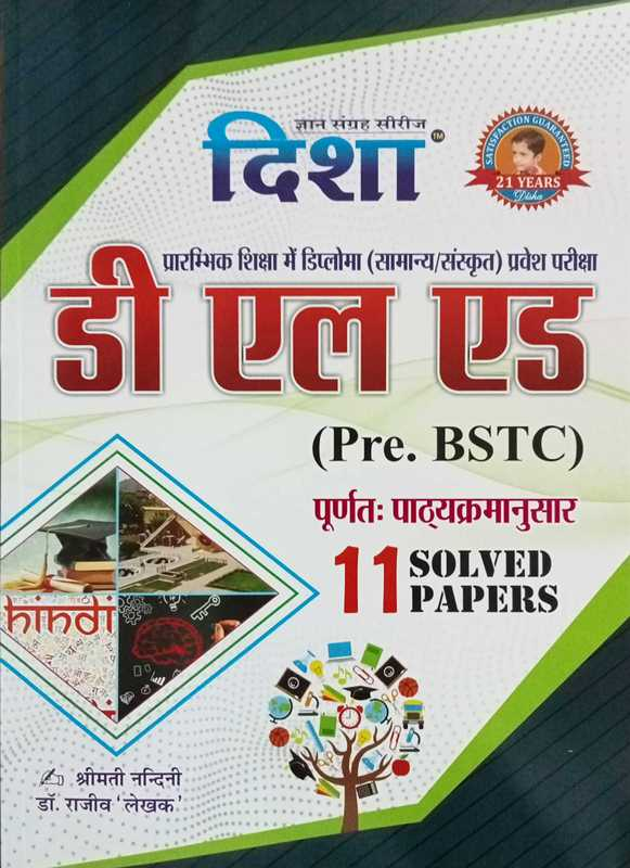 Disha Pre Bstc D.EL.ED Include 11 Solved Paper By Dr Rajeev
