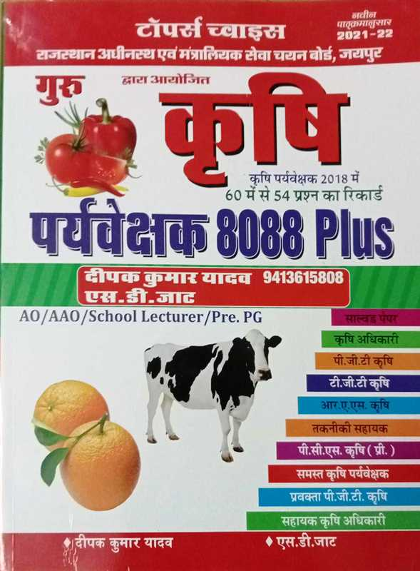 Guru Krishi Paryavekshak 8088 Plus Written By Deepak Kumar Yadav SD Jat