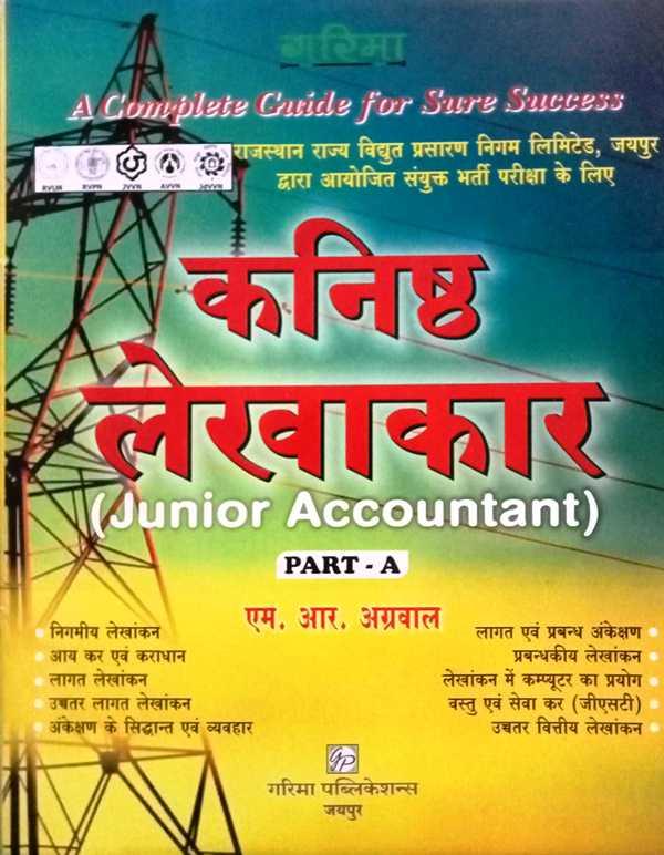 Garima Kanisth Lekhakar Junior Accountant Part A by MR Agarwal