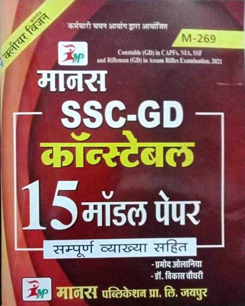 Manas SSC GD Constable Model Paper 15 by Pramod Olaniya Vikas Choudhary
