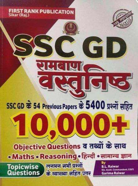 First Rank SSC GD Ramban Vastunisth 10000+ by BL Raiwar Garima Raiwar