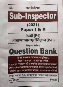 Raj Panorama Sub Inspector Paper 1st and 2nd Topic Wise Question Bank