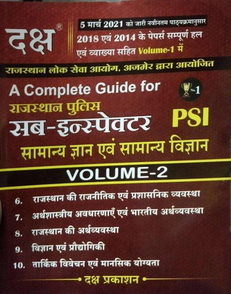 DAKSH Rajasthan Police Sub Inspector PSI Volume 1 and 2