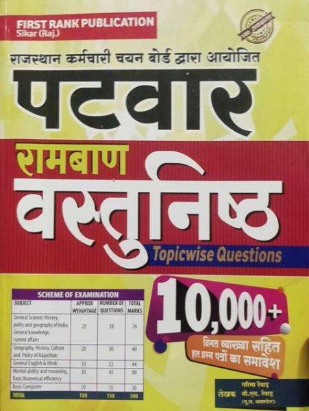 First Rank Patwar Ramban Vastunisth Topicwise Questions 10000+ by Garima Revar BL Revad