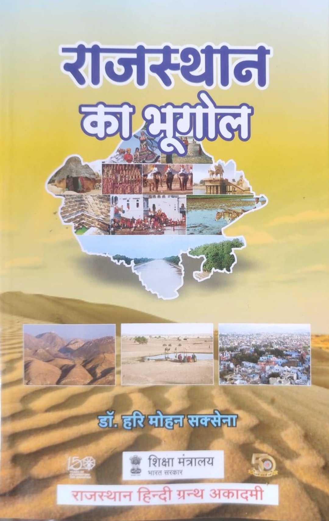 RAJASTHAN KA BHUGOL BY Dr. HARIMOHAN SAKSENA