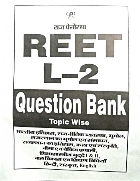 Raj Panorama Reet level 2 Question bank Topic wise
