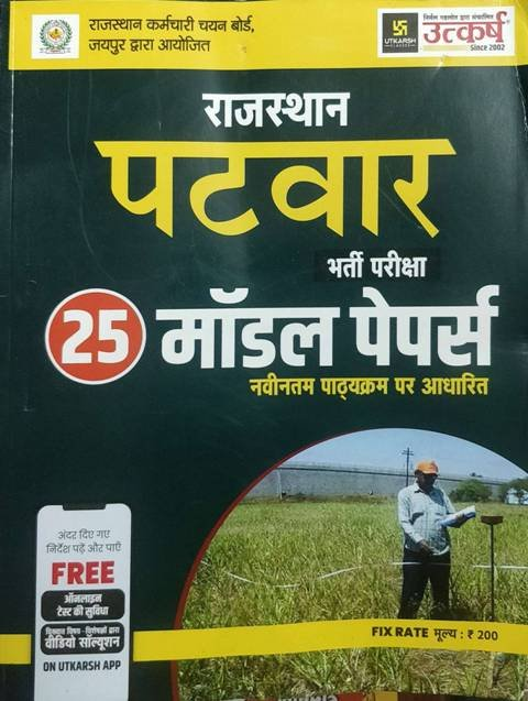 Utkarsh Rajasthan Patwar 25 Model Paper