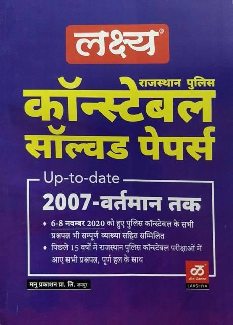 Lakshya Rajasthan Police 2021-22 Latest Edition