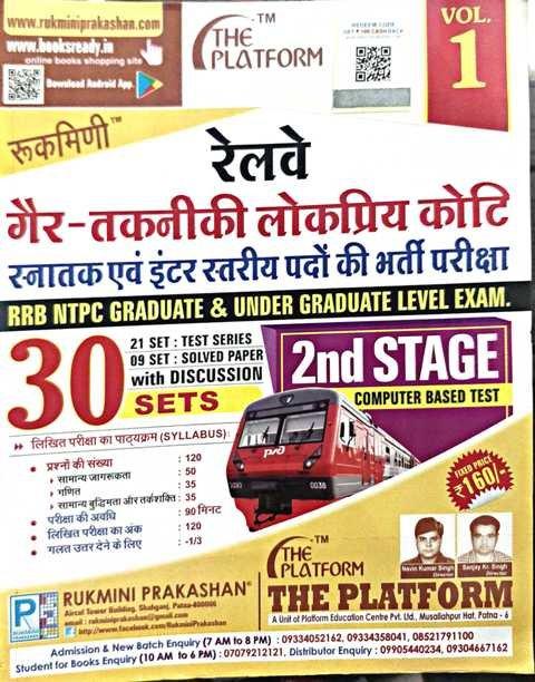 Rukmini Railway NTPC 2nd Stage Vol 1