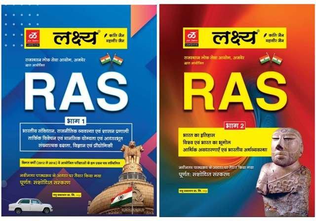 Lakshya RAS Bhag 1 and 2 by Kanti Jain Mahaveer Jain