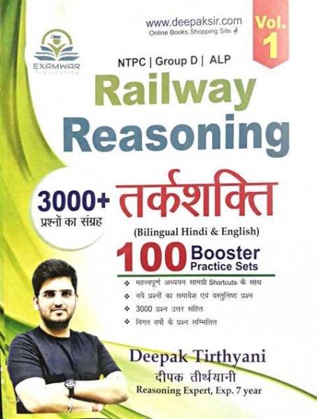 Examwar Railway Reasoning 100 Booster Practice paper Deepak Tirthyani