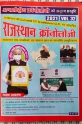 Rajasthan Chronology Current Affairs Volume 31,32,33 and Aarthik Samiksha Combo