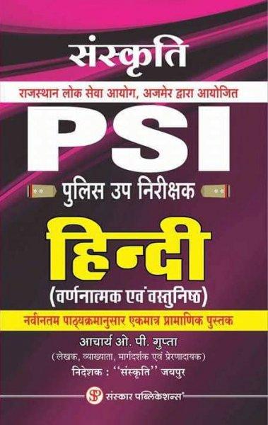 Sanskar Sanskrit PSI Police Nirikshak Hindi By Aacharya OP Gupta