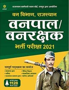 Arihant Vanpal Vanrakshak Exam book