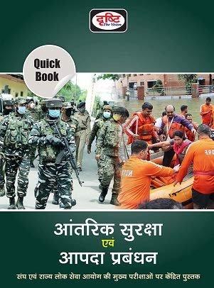 Drishti Quick Book Aantarik Suraksha Evm Aapda Prabandhan