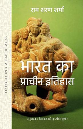 India's Ancient Past Bharat ka Prachin Bharat written by RS Sharma