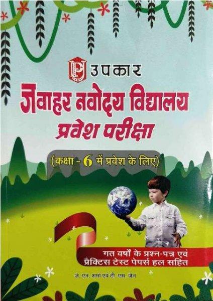 Upkar Jawahar Navodaya Vidyalaya Class 6 Entrance Exam book