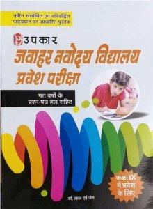 Upkar Jawahar Navodaya Vidhyalaya Entrance Exam book class IX