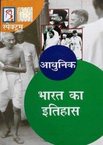 Spectrum Adhunik Bharat Ka Itihass By Rajeev Ahir