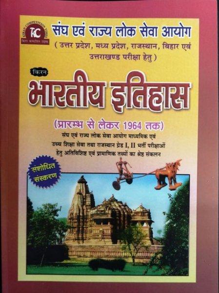 Kiran Bhartiya Itihaas UPSC Civil Service exam book