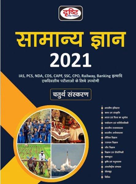Drishti Samanya Gyan 2021 4th Edition