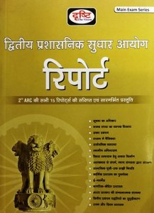 Drishti Ditiya Prashasnik Sudhar Aayog 2ND ARC Report