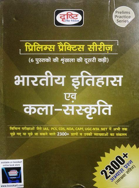 Dristhi The Vision Bhartiya Itihas avm Kala Sanskriti Prelims Practice Series
