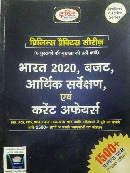 Dristhi The Vision Bharat 2020 Budget Aarthik Sarvekshan avm Current Affairs Prelims Practice Series
