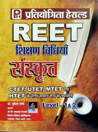 Pratiyogita Herald Reet Shikshan Vidhiyan Sanskrit