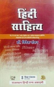 HINDI SAHITYA by Dr VIVIEK SHANKAR BHAG 2