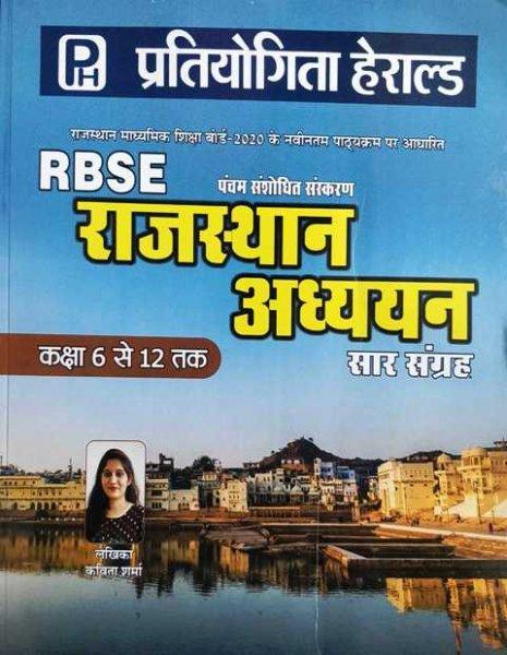 Pratiyogita Herald RBSE Samanya Adhyan Sar Sangrah Class 6 to 12