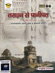 Tarain se Panipat Pappu Singh Prajapat
