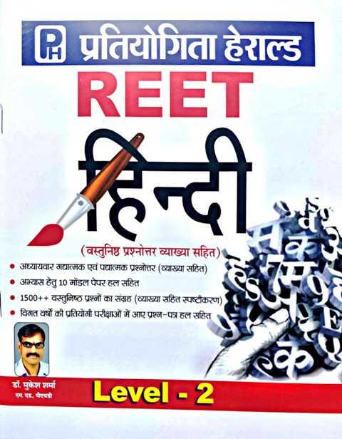 Pratiyogita Herald Reet Hindi Level 2 by Mukesh Sharma