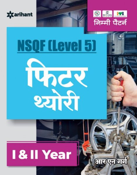 Arihant NSQF Level 5 Fitter Theory 1st & 2nd Year