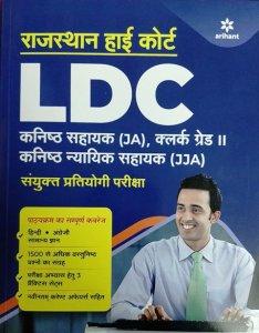 Arihant Rajasthan High court LDC Clerk Grade 2nd