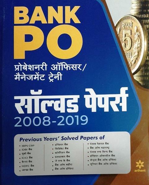 ARIHANT IBPS BANK PO SOLVED PAPER (h)