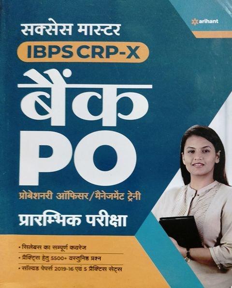ARIHANT SUCCESS MASTER IBPS CRP BANK CLERK PRELIMINARY EXAM (H)