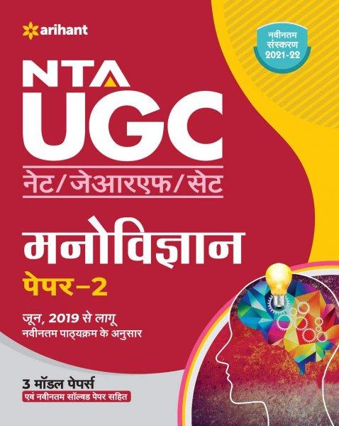 Arihant NTA UGC NET Manovigyan Paper 2