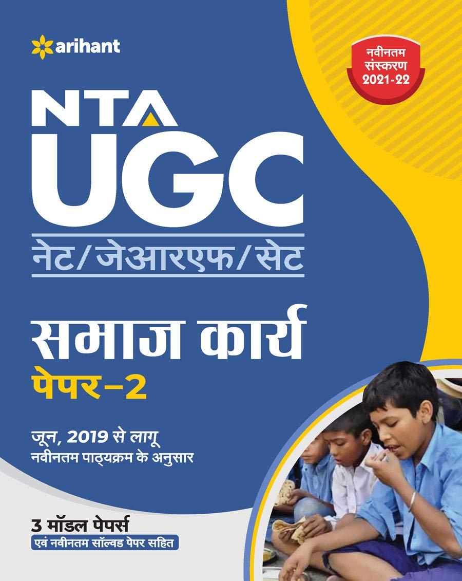 Arihant NTA UGC NET Samaj Karya Paper II By Rajesh Kumar Pooja Sharma