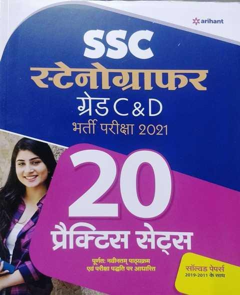 Arihant SSC Stenographer Grade C & D 20 Practice Sets 2021 Edition