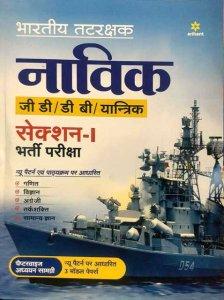 Arihant Navik GD DB Yantrik Selection 1 Bharti Pariksha